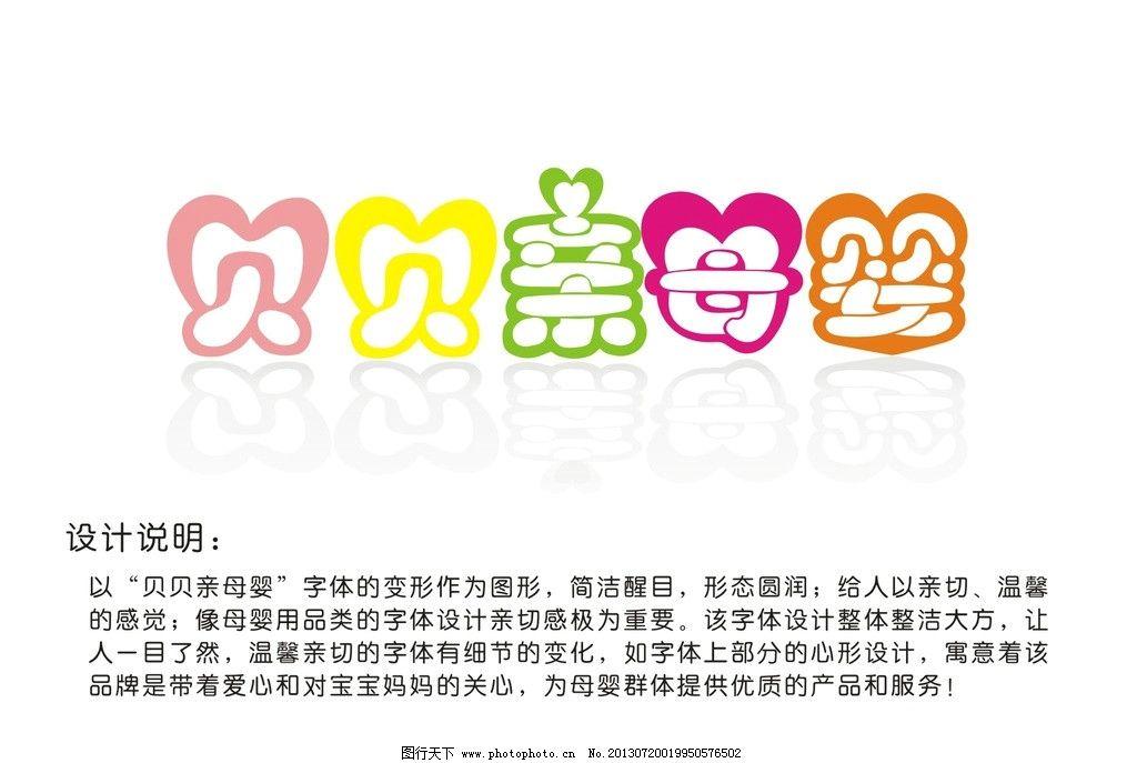 母婴馆字体设计 卡通可爱 颜色鲜亮 很有行业代表性 源文件 企业logo