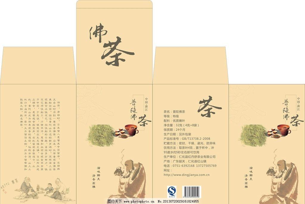 茶叶包装 茶叶 普佗佛茶 普佗山 茶壶 包装 平面 包装设计 广告设计图片