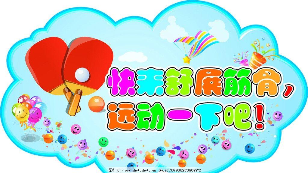 乒乓球 云朵 形状 运动 可爱 笑脸 气球 礼彩 白云 广告设计 矢量 ai