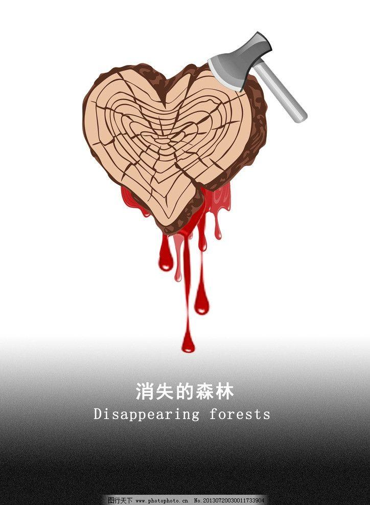 禁止砍伐海报 保护环境 树木 流血 生命 广告设计模板 源文件图片