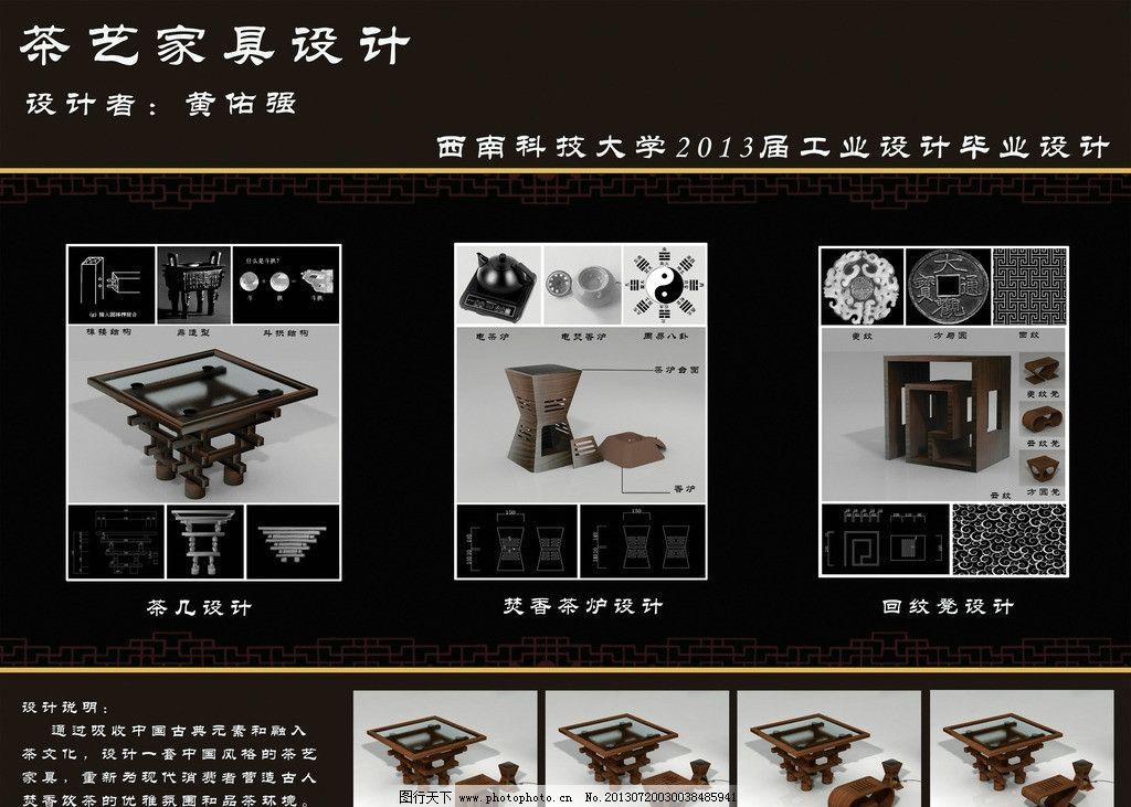 茶艺家具设计 茶艺展板