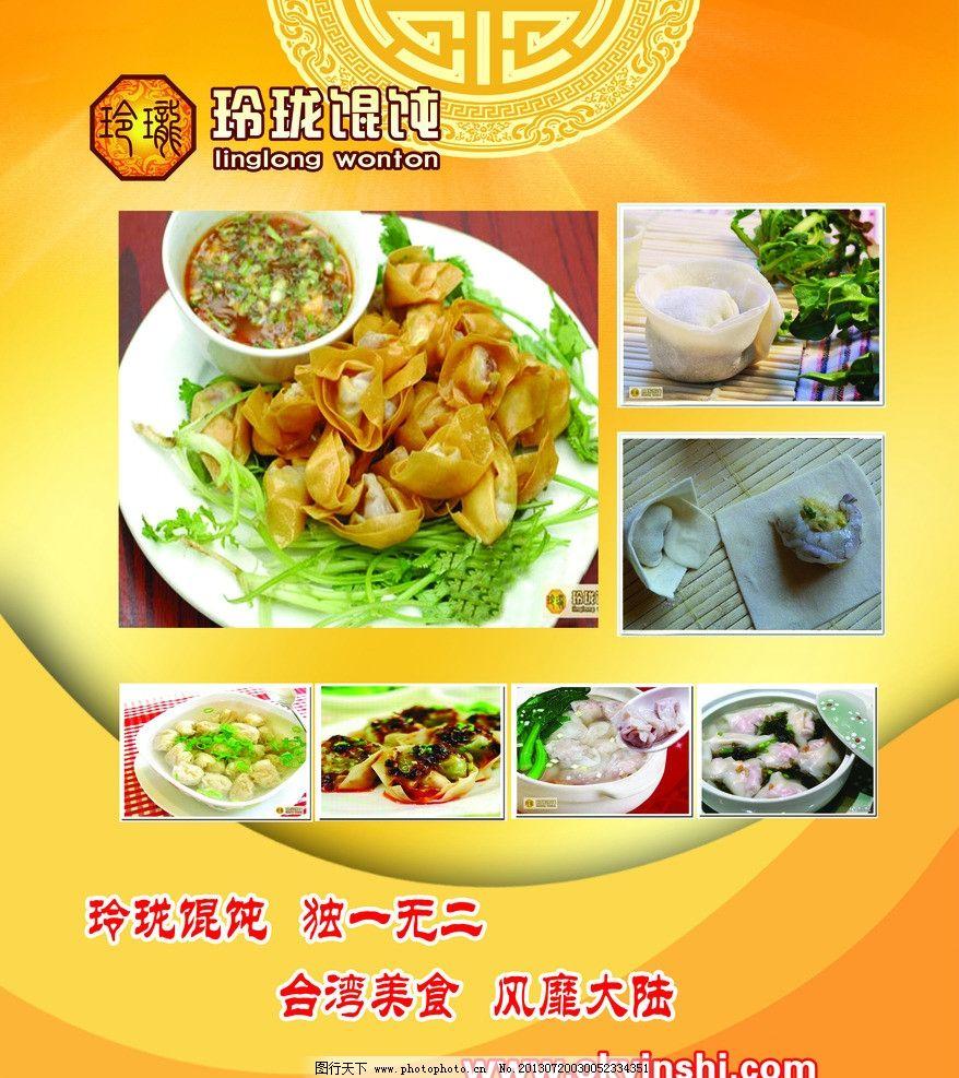 玲珑 馄饨 云吞 炸馄饨 虾仁馄饨 美食 特色馄饨 海报设计 广告设计
