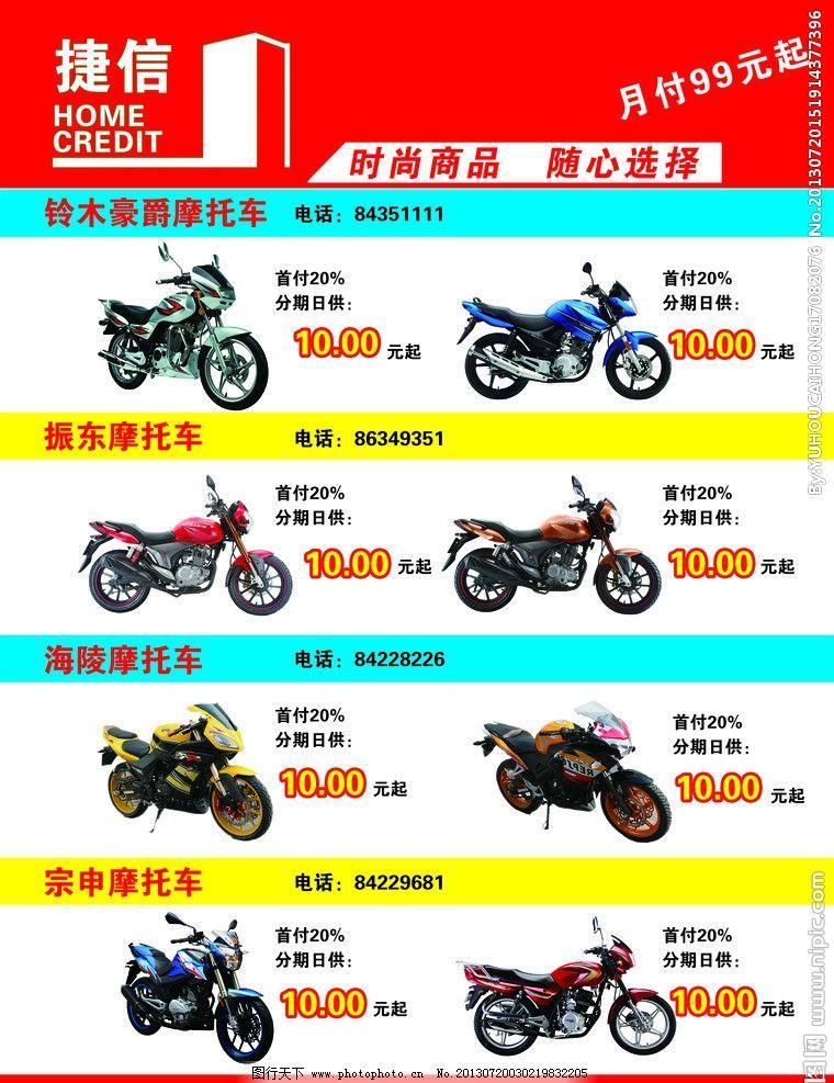 摩托车 捷信 彩页 宣传页 分期付款 dm宣传单 广告设计模板 源文件