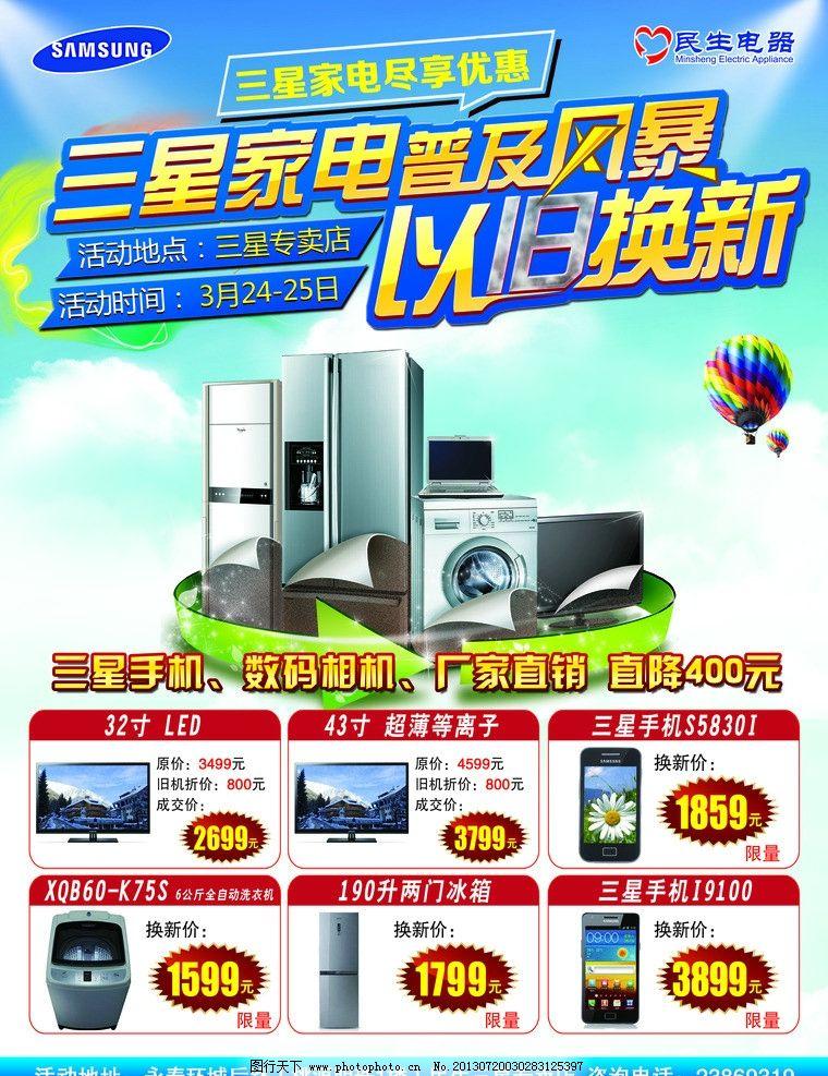 电器宣传单 电器家电促销素材下载 电器家电促销模板下载 电器 家电
