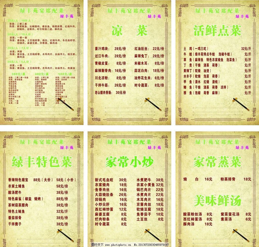 菜单 凉菜单 蒸菜单 热菜单 烧菜单 菜单菜谱 广告设计 矢量 cdr