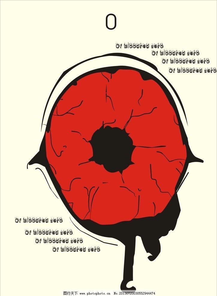 图形创意   零 眼睛 黑红 恐怖 卡通设计 广告设计 矢量 cdr图片