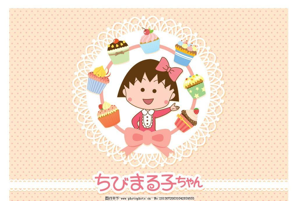 樱桃小丸子 卡通 可爱 小丸子背景 矢量人物 日本卡通人物 草莓
