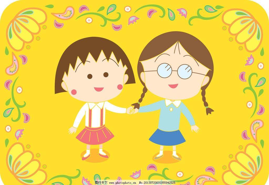 樱桃小丸子 卡通 日本卡通人物 可爱 小丸子背景 矢量人物 姐妹 花 其