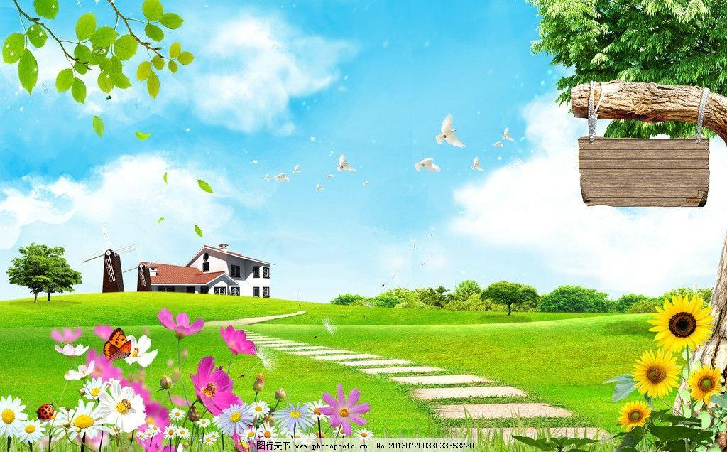 爱心云 白云 爱心 景观 户外 自然 绿色 蓝天 草 草地 绿草地 花 树叶