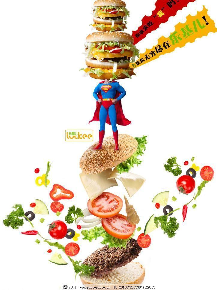 300dpi psd 超人 飞翔 广告设计模板 海报设计 汉堡 美味 源文件 创意