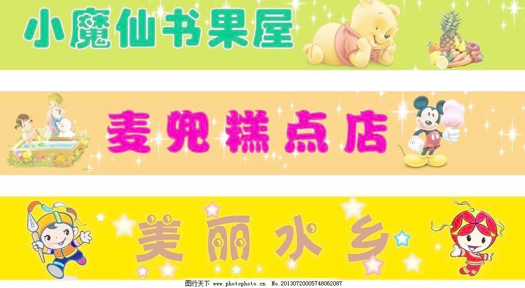 幼儿园横幅 标语图片