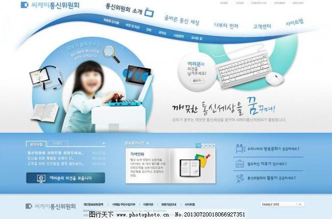 设计图库 界面设计 网页界面模板  72dpi ps 公司网站 韩文网页 教育