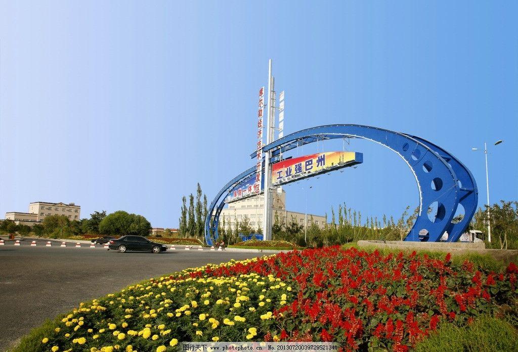 库尔勒开发区大门侧图 库尔勒 开发区 大门 侧图 全景 城市风景 娱乐