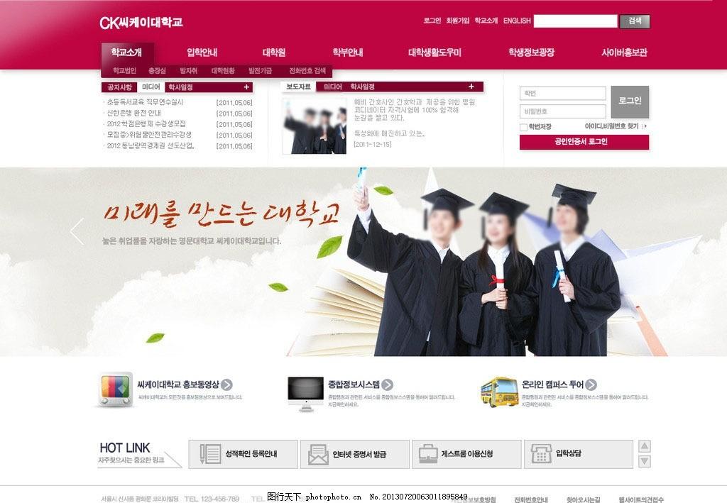 网页设计 大学毕业生 大学生网 校园网 学校网站 红色网页 教育图片