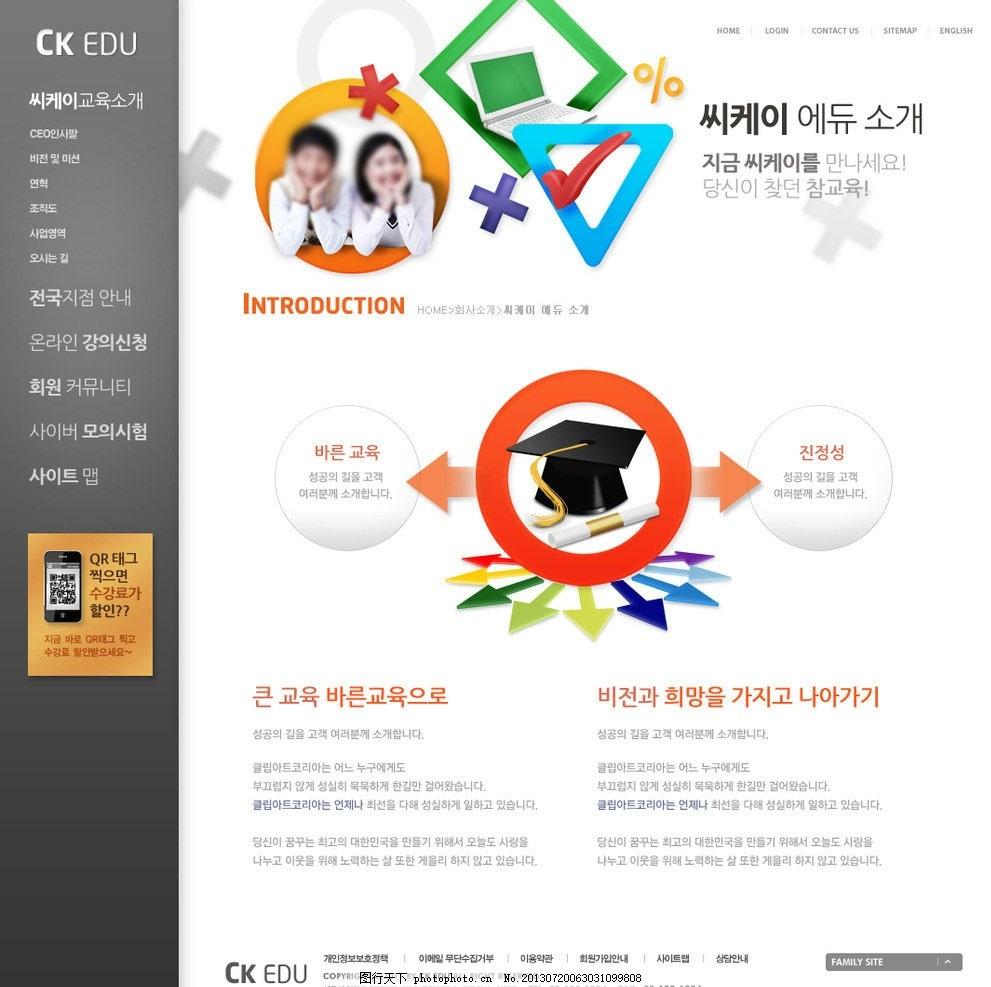 网页设计,大学生网 校园网 学校网站 红色网页 教育