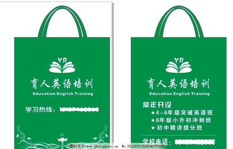 无纺布袋 手提袋 英语培训手提袋 花纹 标志 包装设计 广告设计 矢量