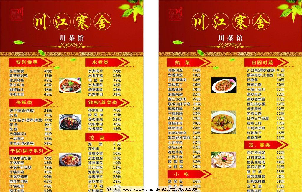 设计案例  菜单价目表 价目表 价格表 饭馆价目表 菜馆价目表 菜单 叶