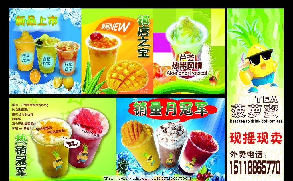菠萝蜜灯箱片 菠萝蜜奶茶 水果 冰块 广告设计模板 源文件