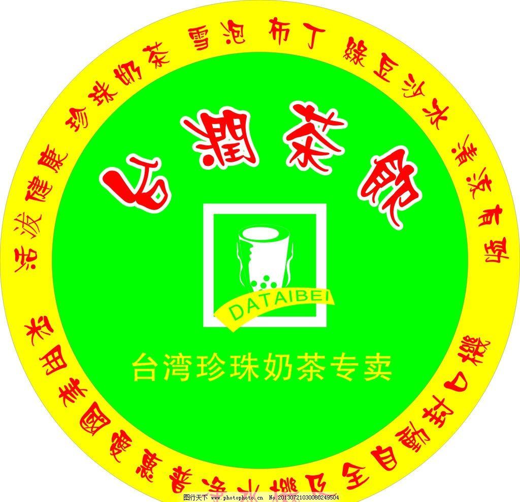 标志/台润奶茶标志图片