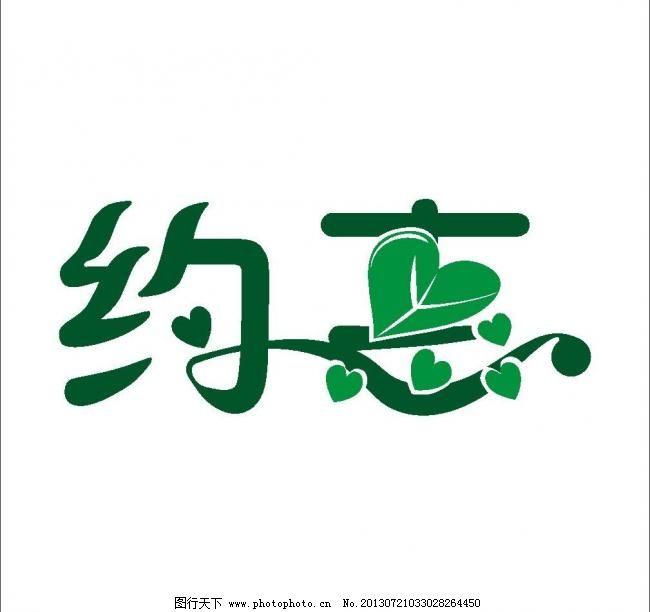 约惠 活动 版式 标题 春天 购 广告设计 绿色 美术字 叶子图片