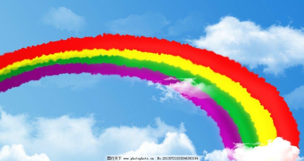 彩虹 彩虹模板下载 彩虹白云 蓝天 梦幻 创意 手绘 漫画 彩绘 水彩画