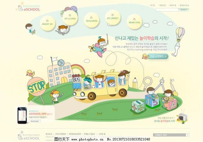 儿童 学校/儿童学校图片