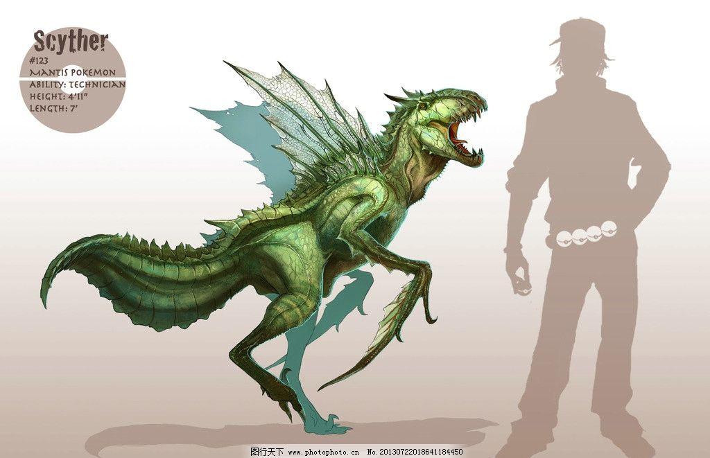 侏罗纪动物 恐龙 翅膀
