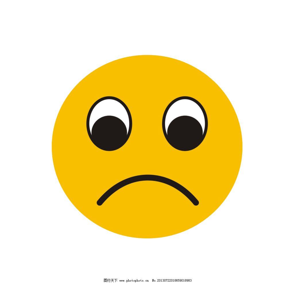 伤心不理你了表情_伤心不理你了表情分享展示