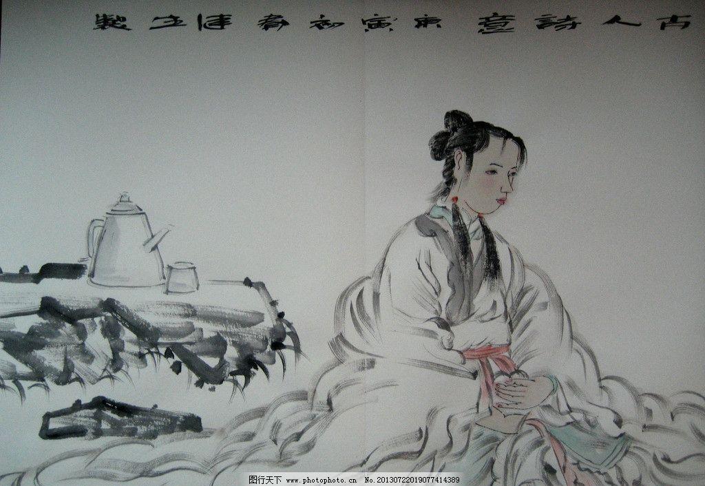 静夜思 工笔画 水墨画 人物 美女 茶壶 桌子 古代 绘画书法 文化艺术