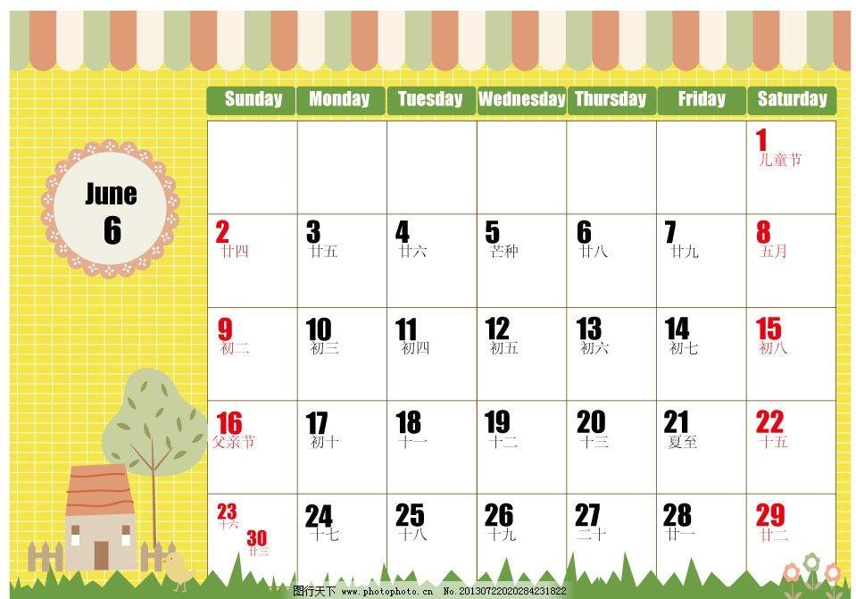 日历台历 日历 台历 6月 2013 可爱 房屋 草地 树木 卡片 底纹背景