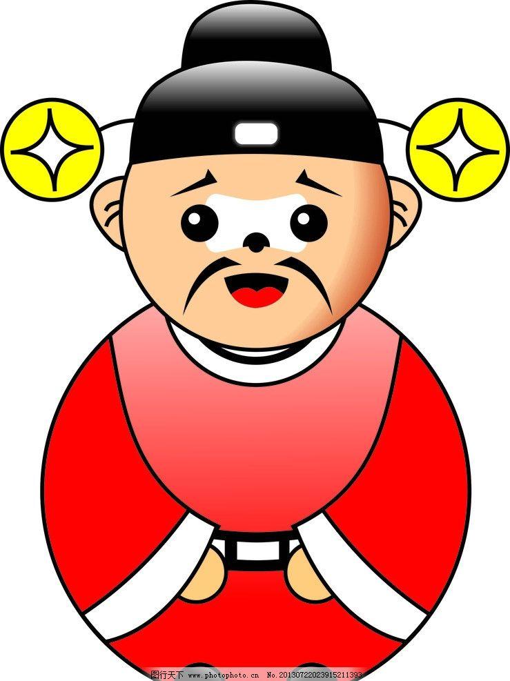 不倒翁小小芝麻官 红色 可爱 搞笑表情 其他人物 矢量人物 矢量图片