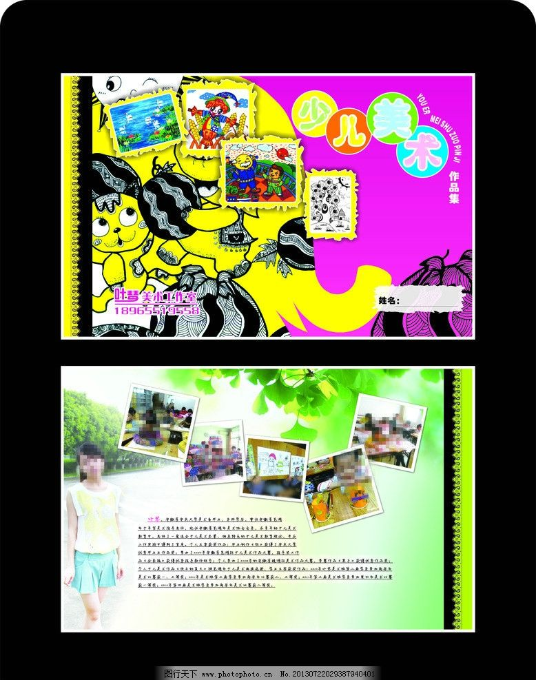 封皮 幼儿园 美术 画报 绘画 绿色背景 美女 少儿 画册设计 广告设计