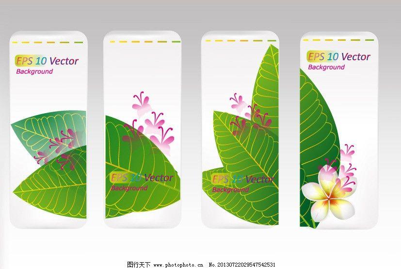绿色植物 树叶 鲜花 蝴蝶 创意吊牌 吊牌设计 植物花纹 梦幻花边 广告