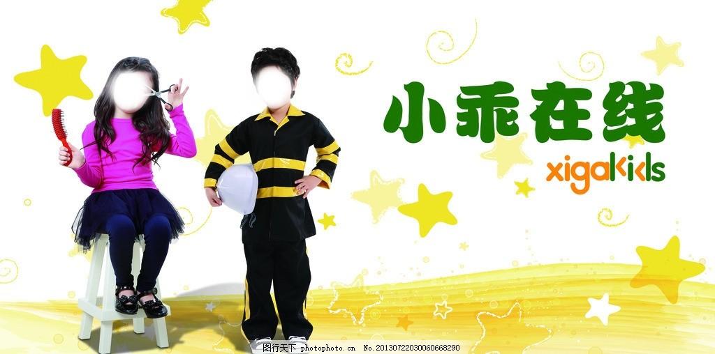 童装灯箱 可爱的小孩 穿消防衣的男孩 拿梳子的小姑娘 海报设计 广告