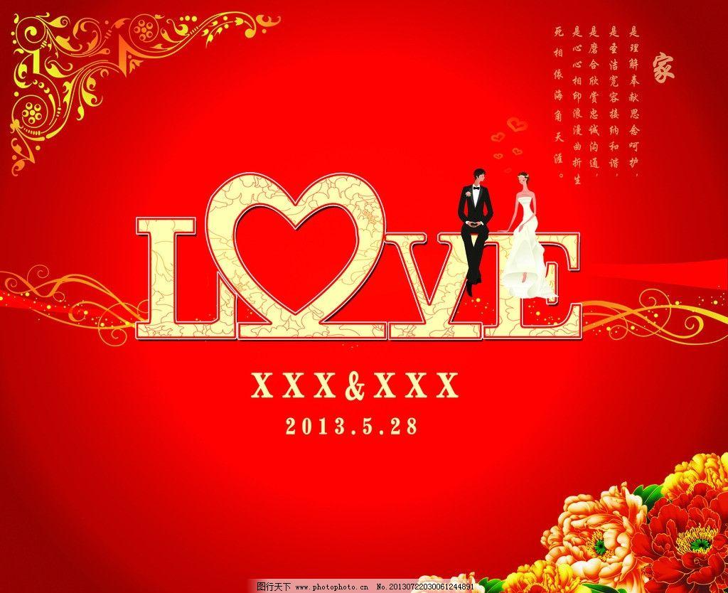 婚庆背景海报图片