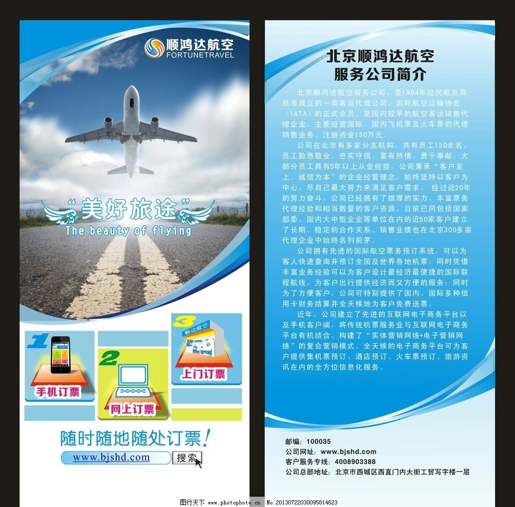 航空 宣传单 航空公司 蓝色宣传单 飞机 平面设计海报 海报设计 广告