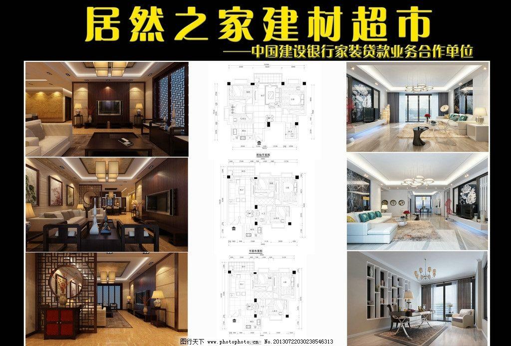 家装展板 装修 kt板 室内图片 室内效果图 户型图 展板模板 广告设计