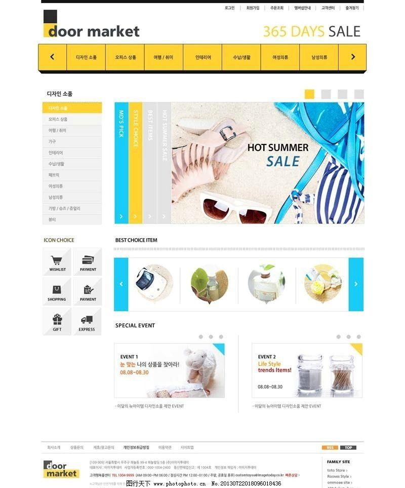 设计图库 ui界面设计 网页界面模板  电子商城psd模板 电子商城 淘宝