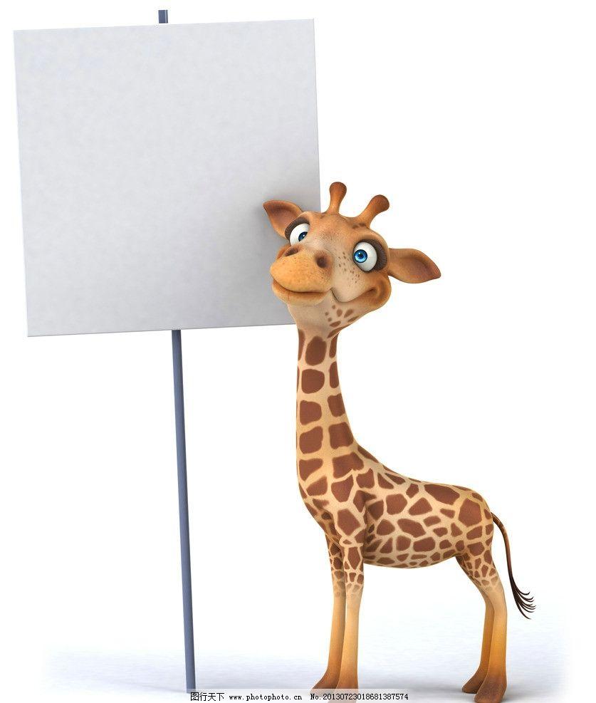 广告牌 3d小动物 空白展板 长颈鹿 展示牌 展板 空白广告设计 其他