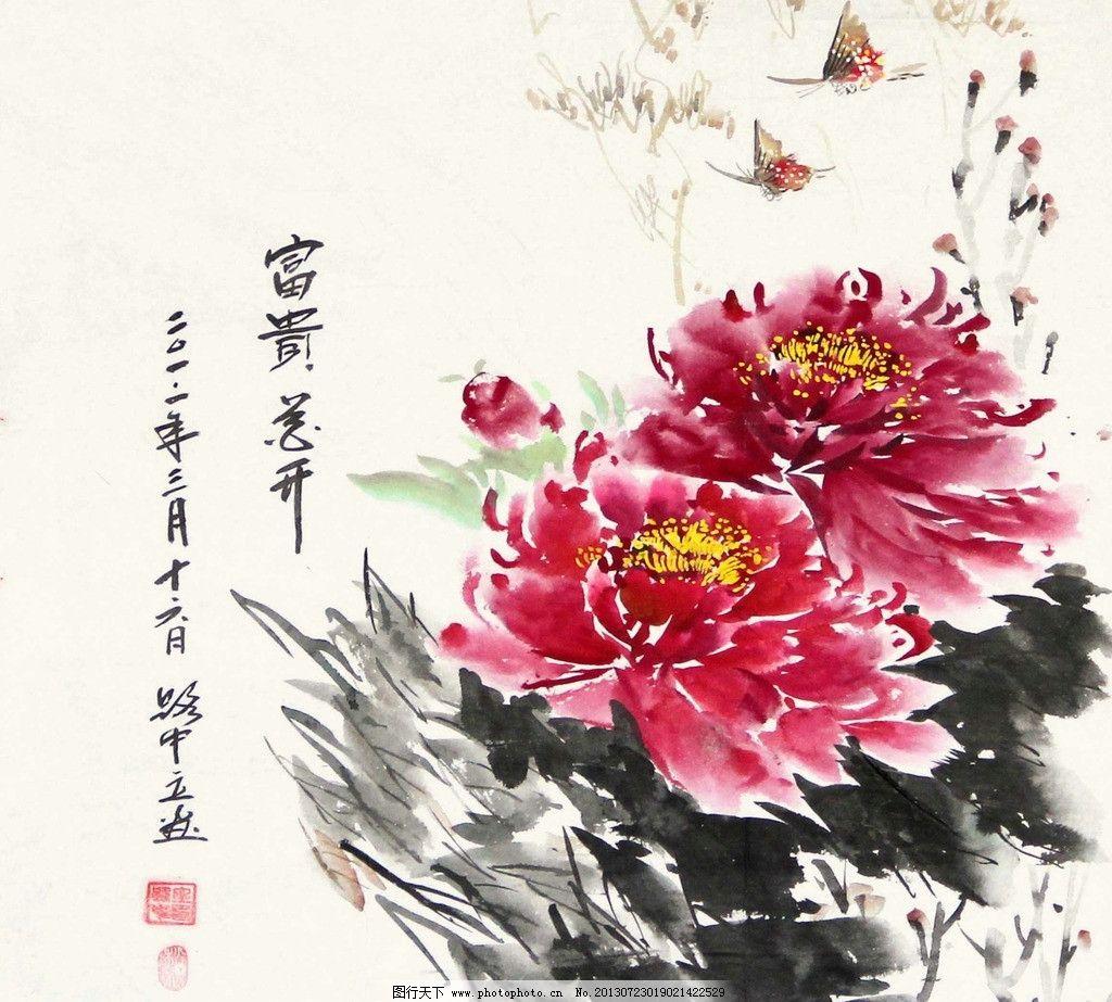 国画牡丹 国画 水墨 中国画 绘画 画家作品 花鸟国画 墨迹 古典 中国