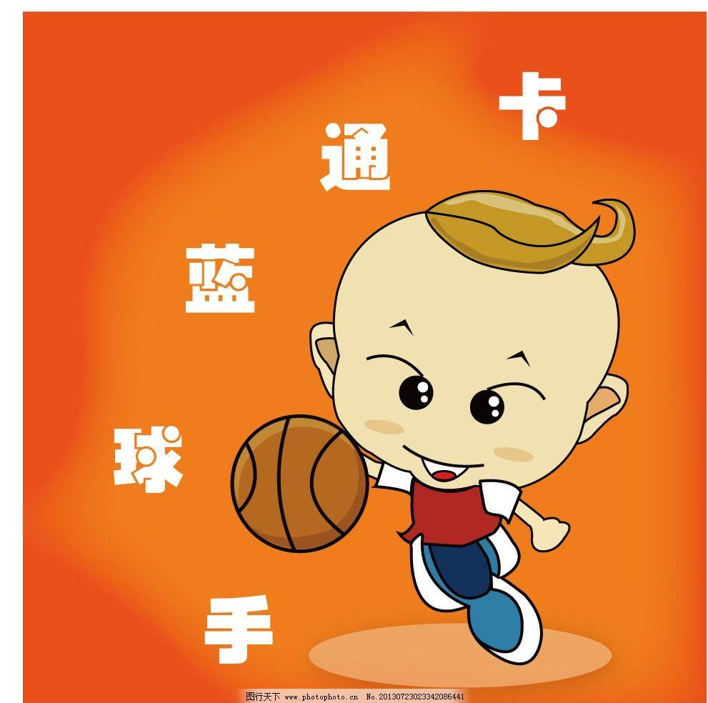 卡通人物 蓝球 矢量 手绘 可爱 运动 体育 儿童 漫画 玩具