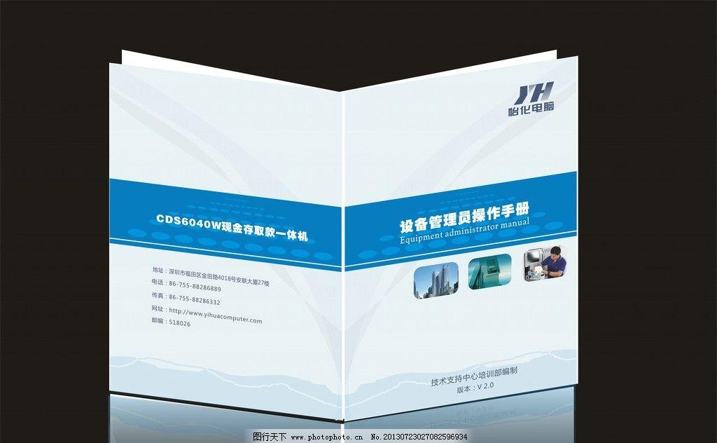 手册 管理员 操作 设备      通讯科技 现代科技 矢量 cdr图片