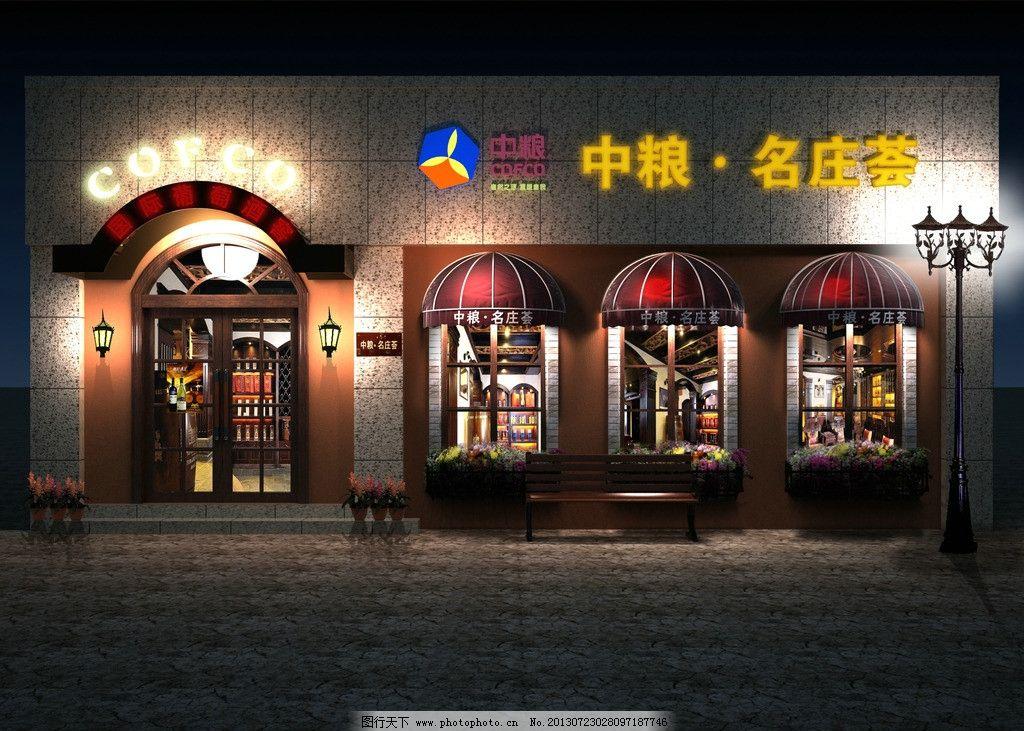 红酒会所效果图 夜景 门头 会所 外景      酒吧 建筑设计 环境设计