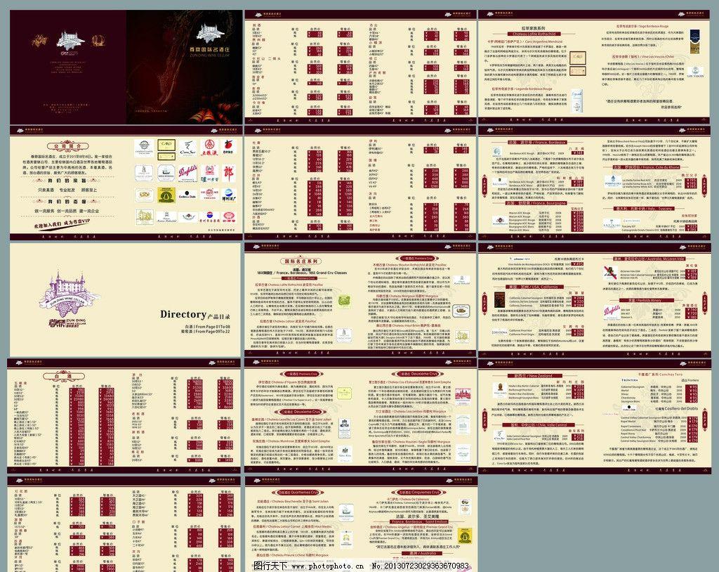 酒庄 白酒价格单 红酒价格单 宣传册 精美画册设计 红酒推介手册 葡萄图片