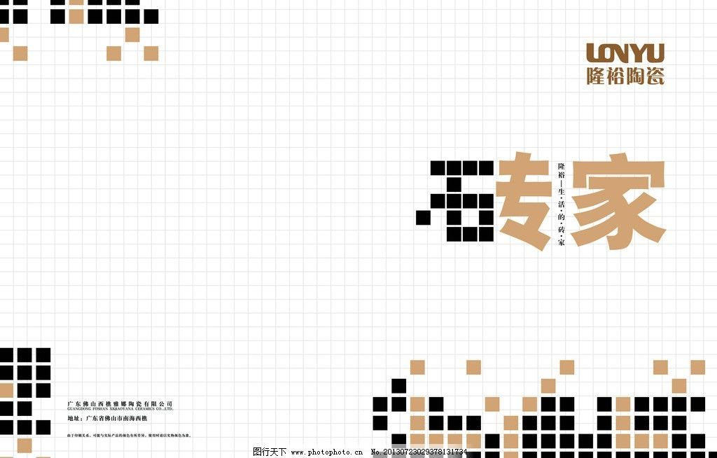 画册封面 瓷砖封面 封面设计 创意封面 方块      画册设计 广告设计
