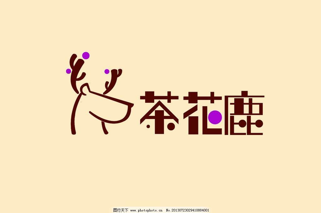 茶花鹿 花茶鹿logo 茶花鹿标志 标志设计 广告设计模板 源文件 300dpi