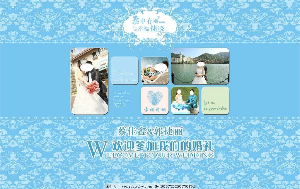 婚礼背景喷绘图片,婚庆 花底纹 天空蓝 时尚 矢