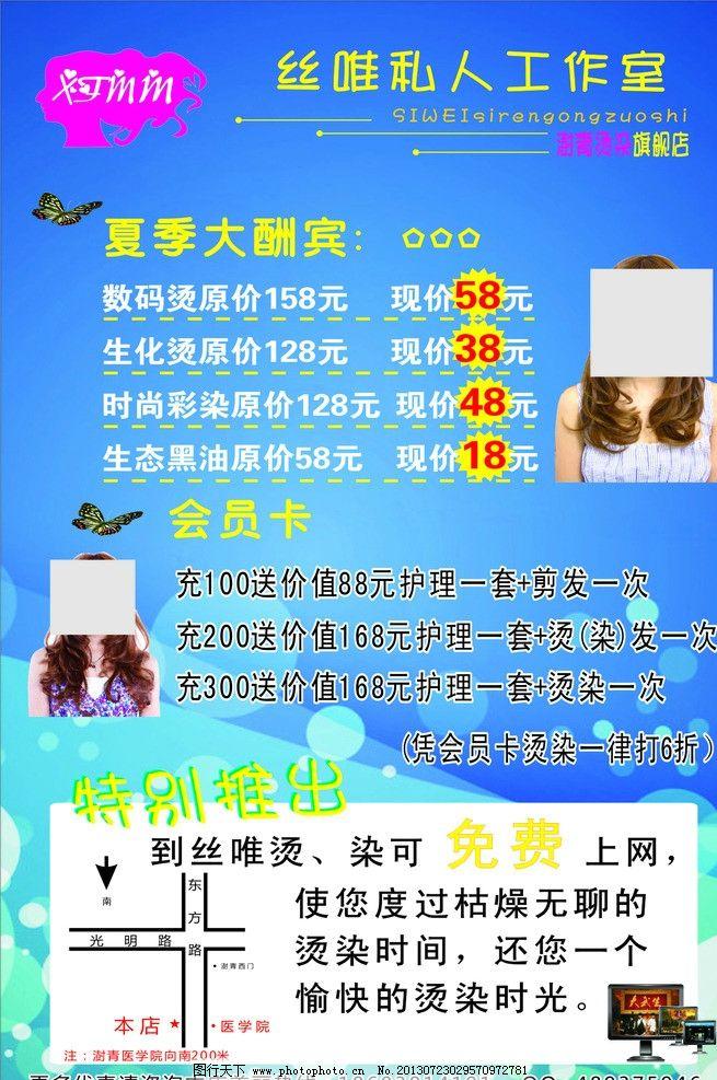 理发折扣宣传单冰霜,图片夏天猫咪v折扣蓝色字带图片搞笑的彩页图片