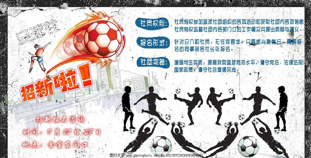 足球社招新海报图片