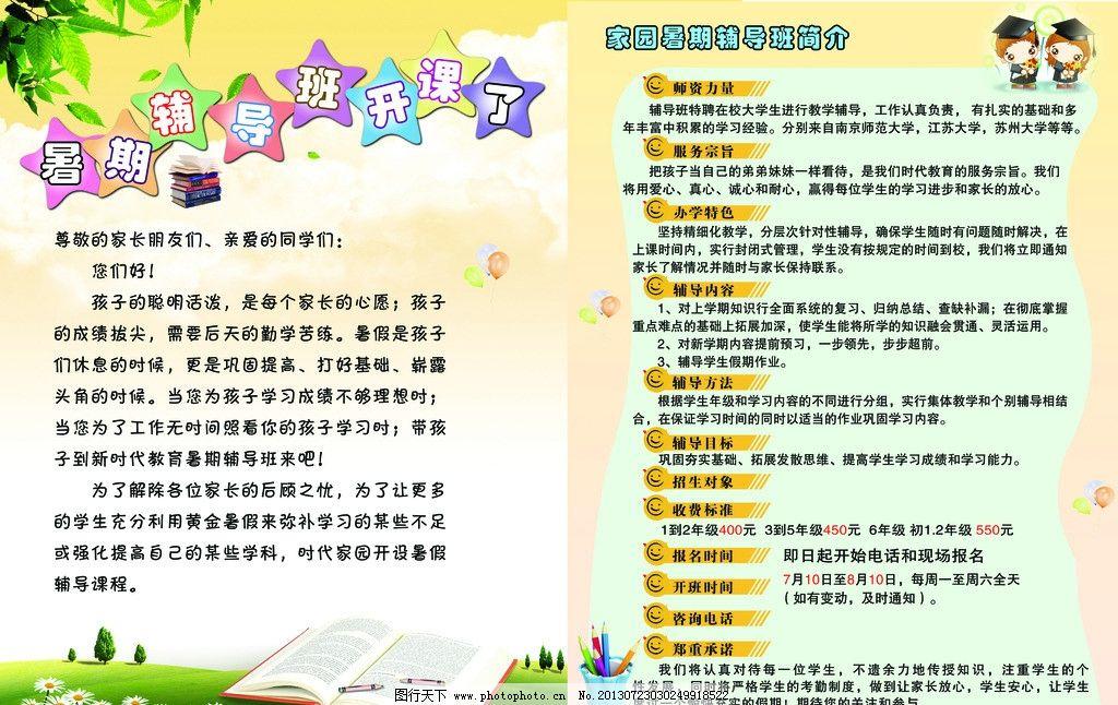 暑期辅导班单页 艺术学校 书 培训学校 幼儿园 五角星 招生 学校宣传